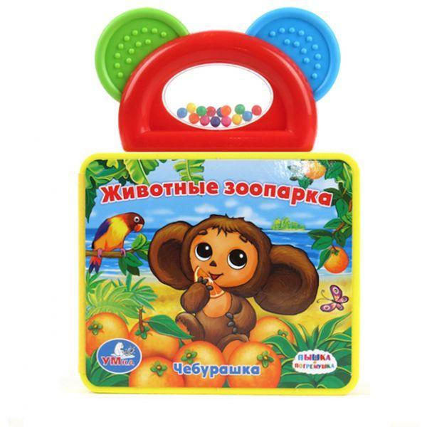 Книжки-игрушки Умка Книжка с погремушкой-прорезывателем Чебурашка. Животные зоопарка