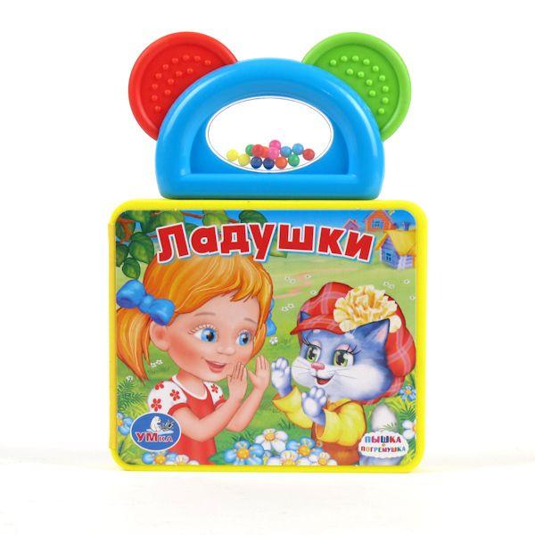 Книжки-игрушки Умка Книжка с погремушкой-прорезывателем Ладушки