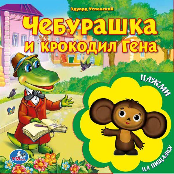 Умка Книжка с пищалкой Чебурашка и крокодил Гена