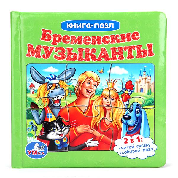 Развивающие книжки Умка Книга-пазл Бременские музыканты