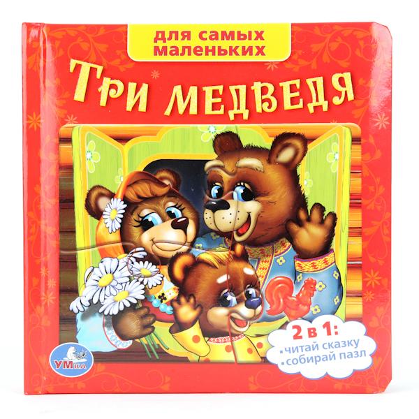 Развивающие книжки Умка Книга-пазл Три медведя