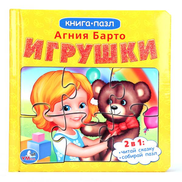 Развивающие книжки Умка Книга-пазл А.Барто Игрушки