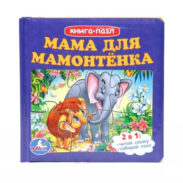 Умка Книга-пазл Мама для мамонтенка
