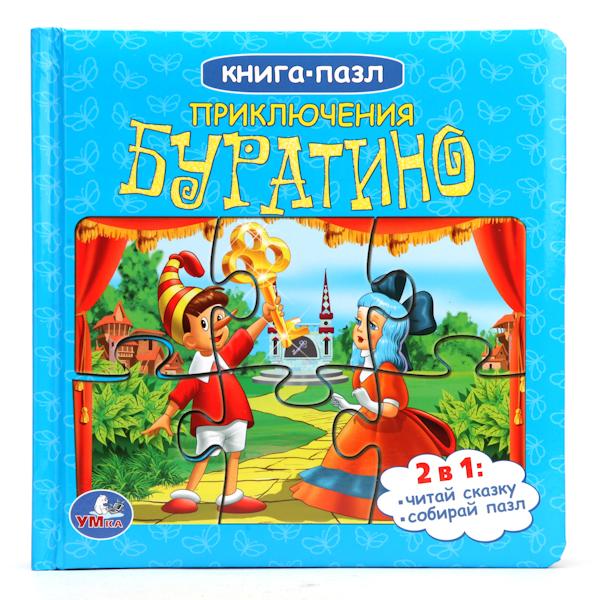 Развивающие книжки Умка Книга-пазл Приключения Буратино
