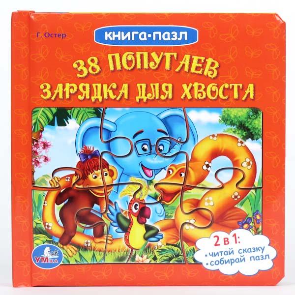 Развивающие книжки Умка Книга-пазл 38 попугаев. Зарядка для хвоста