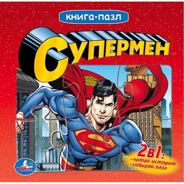 Развивающие книжки Умка Книга-пазл Супермен