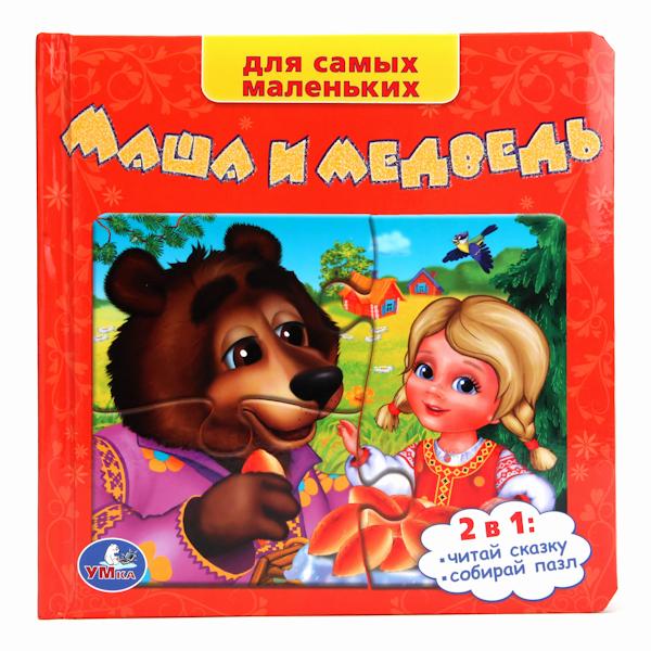 Развивающие книжки Умка Книга-пазл Маша и медведь