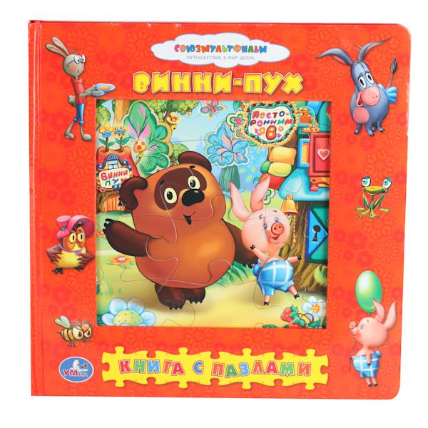Развивающие книжки Умка Книга с пазлами Винни-Пух