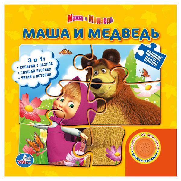 Развивающие книжки Умка Музыкальная книжка с пазлом Маша и Медведь