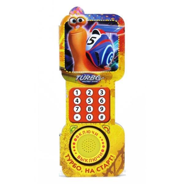 Книжки-игрушки Умка Книжка-телефон Турбо, на старт!