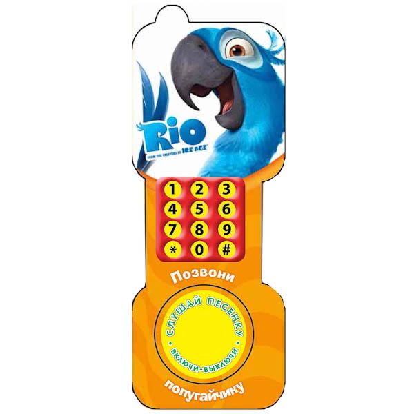 Книжки-игрушки Умка Книжка-телефон Рио. Позвони попугайчику