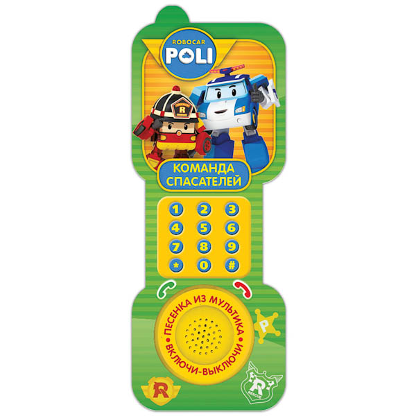 Книжки-игрушки Умка Книжка-телефон Робокар Поли. Команда спасателей
