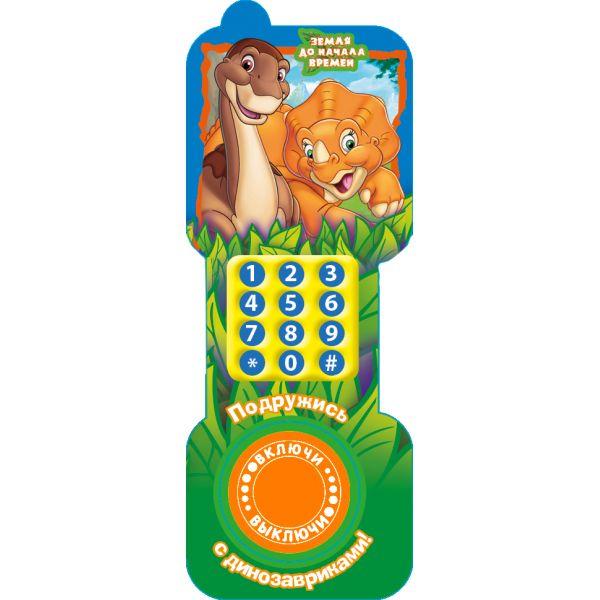 Книжки-игрушки Умка Книжка-телефон Земля до начала времен. Подружись с динозавриками