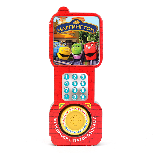 Книжки-игрушки Умка Книжка-телефон Чаггингтон. Знакомься с паровозиками