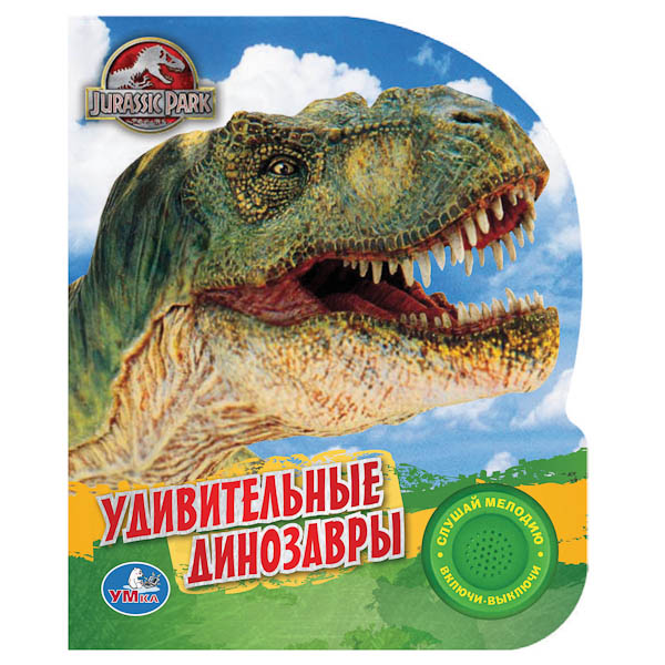 Умка Книжка музыкальная Удивительные динозаврыКнижка музыкальная Удивительные динозаврыУмка Книжка музыкальная Удивительные динозавры с 1 кнопкой (1 песня) порадует детей и взрослых яркими и красивыми иллюстрациями.   Кроме этого книжка привлечет детей мелодией из одноименного мультфильма, которая зазвучит, как только ребенок нажмет на большую кнопку, расположенную на обложке книги. Книга прослужит вам долгое время потому, что она сделана из очень плотного картона, который будет совсем не просто порвать. Все книги бренда Умка разрабатываются и изготавливаются в соответствии с требованиями к производству детских товаров и имеют все необходимые сертификаты качества.  Размеры: 15 х 18.5 см Количество страниц: 10<br>