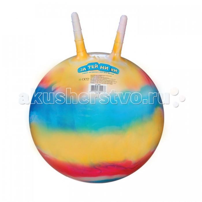 Мячи и прыгуны Затейники Мяч Радуга 46 см