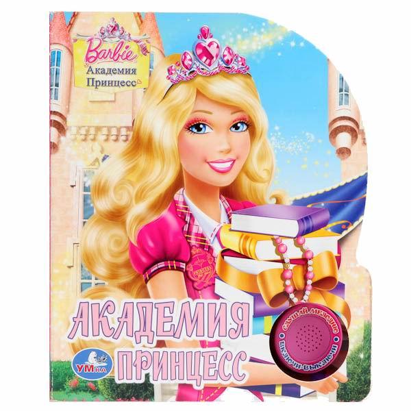 Музыкальные книжки Умка Книжка музыкальная Барби. Академия принцесс