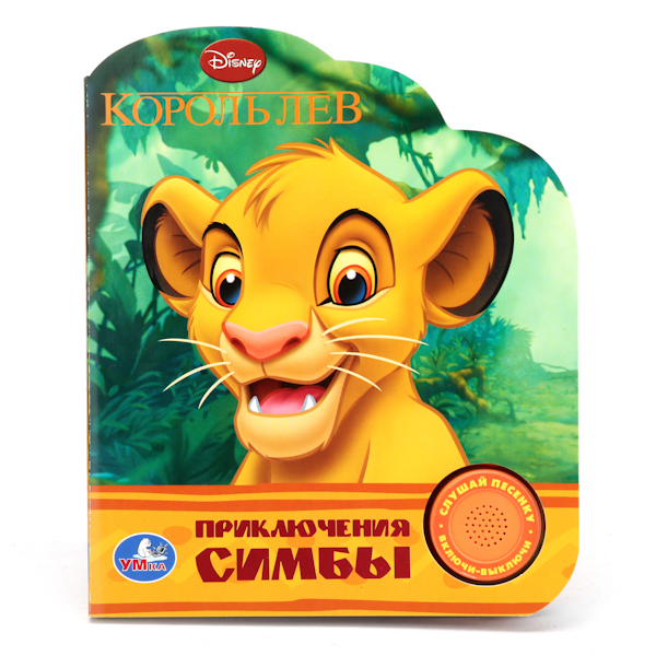 Умка Книжка музыкальная Король лев. Приключения Симбы