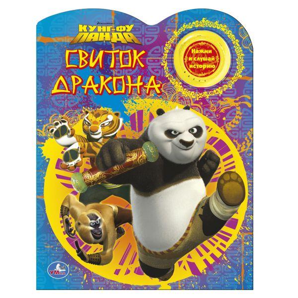 Умка Говорящая книга Кунг-Фу Панда. Свиток дракона