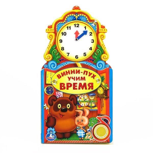 Развивающие книжки Умка Книжка музыкальная с часами Винни-Пух. Учим время