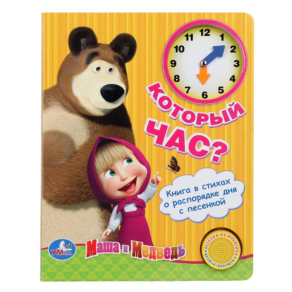 Умка Книжка музыкальная с часами Маша и Медведь. Который час?