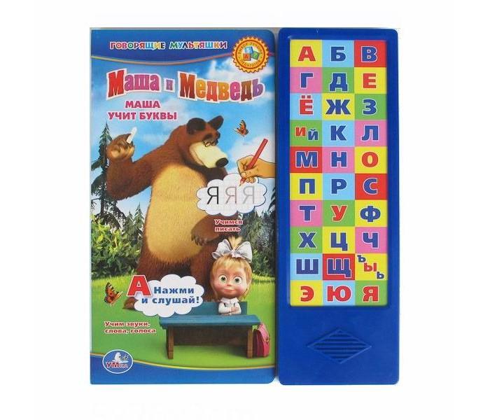 Развивающие книжки Умка Книжка музыкальная Маша и Медведь. Азбука