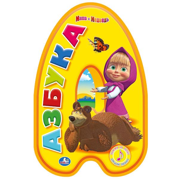 Развивающие книжки Умка Книжка музыкальная фигурная Маша и Медведь. Азбука