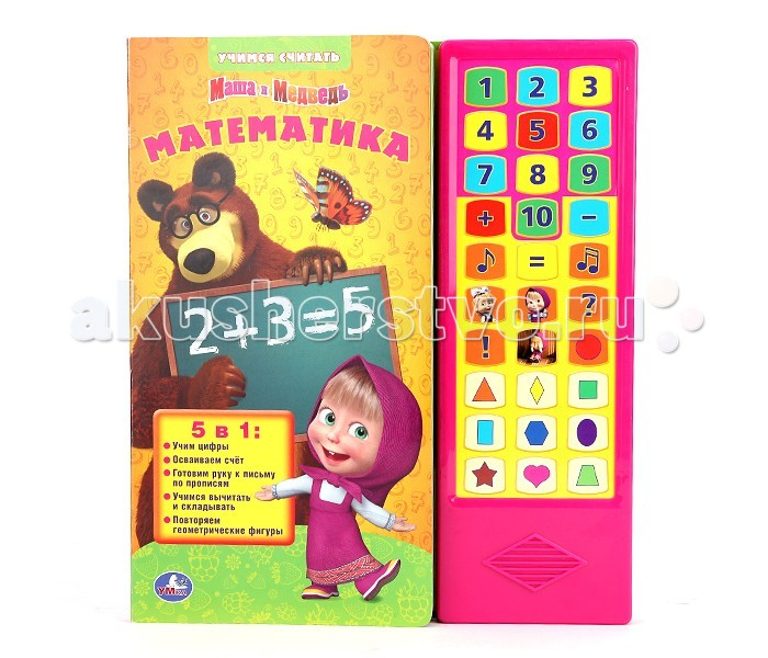 Умка Книжка музыкальная Маша и Медведь. МатематикаКнижка музыкальная Маша и Медведь. МатематикаКнижка музыкальная Маша и Медведь. Математика с 30 звуковыми кнопками поможет вашему малышу не только выучить счет и цифры, но и попробовать самому их написать! Это электронный учебник по математике поможет подготовить вашего ребенка к школе. Сначала повторите цифры и счет до 20, а затем перейдите к изучению сложения и вычитания. Обучающие задания основаны на перспективных современных методиках обучения дошкольников.  Пусть ребенок пишет фломастером на водной основе, потом написанное очень легко стереть влажной тряпочкой. С такой книжкой интересно начинать обучение!  Все книги бренда Умка разрабатываются и изготавливаются в соответствии с требованиями к производству детских товаров и имеют все необходимые сертификаты качества.  Формат: 260х290 мм Объём: 16 страниц<br>
