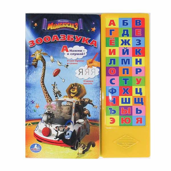 Развивающие книжки Умка Книжка музыкальная Мадагаскар 3. Зооазбука