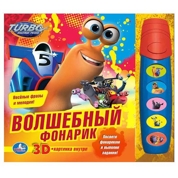 Книжки-игрушки Умка Книжка с фонариком Турбо. Волшебный фонарик