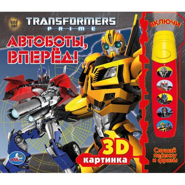 Книжки-игрушки Умка Книжка с фонариком Transformer's Prime. Автоботы, вперед!