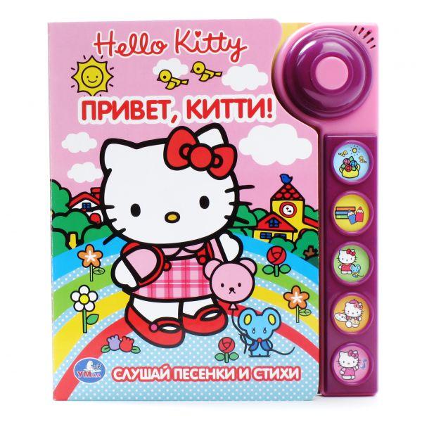 Музыкальные книжки Умка Музыкальная книжка Hello Kitty. Привет, школа!