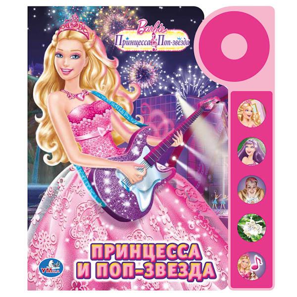 Умка Музыкальная книжка Барби. Принцесса и поп-звезда