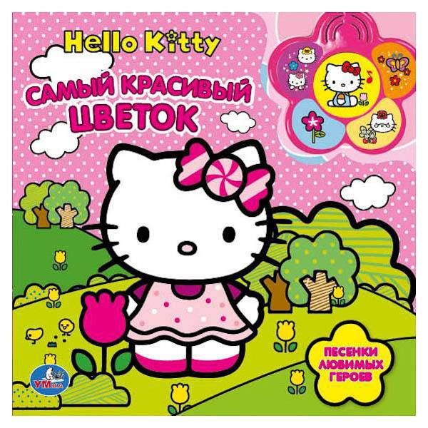 Умка Музыкальная книжка Hello Kitty. Самый красивый цветокМузыкальная книжка Hello Kitty. Самый красивый цветокМузыкальная книжка Hello Kitty. Самый красивый цветок Книжки-игрушки с поющим цветочком станут замечательным подарком на любой праздник. Яркие картинки и любимые песенки очень понравятся не только малышам, но и их родителям. Книга качественно проиллюстрирована. Страницы изготовлены из плотного картона, так что переворачивать их удобно даже маленьким ручкам. Книга надолго сохранит свой безупречный вид! Во время чтения ребенок может нажимать на кнопки справа.  Каждой кнопке соответствует фраза из одноименного мультфильма или фрагмент песенки, если кнопка помечена ноткой. Очень скоро ваш малыш сам начнет подпевать героям! С такой книгой у вашего ребенка появится интерес к чтению, а также будут развиваться усидчивость, память, слуховое и зрительное восприятие, мелкая моторика рук. Все книги бренда Умка разрабатываются и изготавливаются в соответствии с требованиями к производству детских товаров и имеют все необходимые сертификаты качества.  Формат: 200х200 мм Объём: 10 страниц<br>