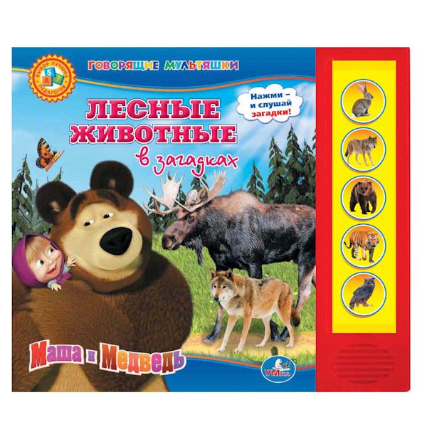 Умка Музыкальная книжка Маша и Медведь. Лесные животные