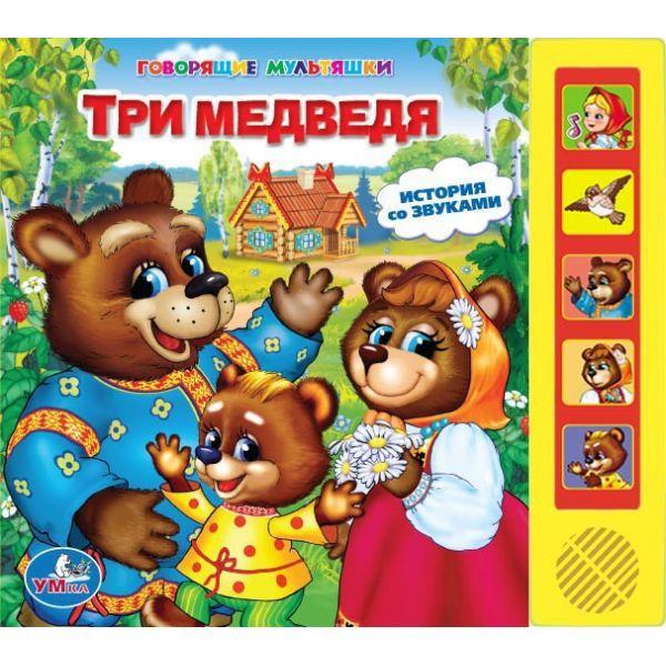 Умка Музыкальная книжка Три медведяМузыкальная книжка Три медведяМузыкальная книжка Три медведя Эти звуковые книги очень понравятся вашему малышу своими красочными иллюстрациями, весёлыми звуками и яркими фразами из мультфильма, интересным текстом и юмористическими моментами. Книга качественно проиллюстрирована. Страницы изготовлены из плотного картона, так что переворачивать их удобно даже маленьким ручкам. Книга надолго сохранит свой безупречный вид! Во время чтения ребенок может нажимать на кнопки справа.  Каждой кнопке соответствует фраза из одноименного мультфильма или фрагмент песенки, если кнопка помечена ноткой. Очень скоро ваш малыш сам начнет подпевать героям! С такой книгой у вашего ребенка появится интерес к чтению, а также будут развиваться усидчивость, память, слуховое и зрительное восприятие, мелкая моторика рук. Все книги бренда Умка разрабатываются и изготавливаются в соответствии с требованиями к производству детских товаров и имеют все необходимые сертификаты качества.  Формат: 220х190 мм Объём: 10 страниц<br>