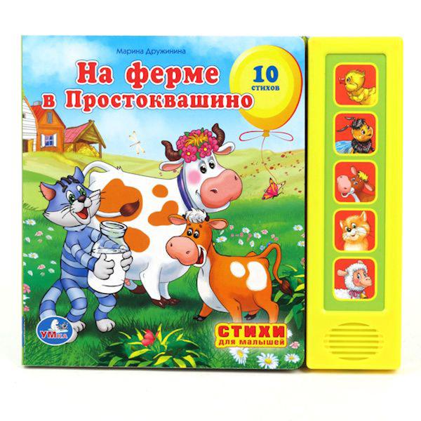 Умка Книжка музыкальная На ферме Простоквашино