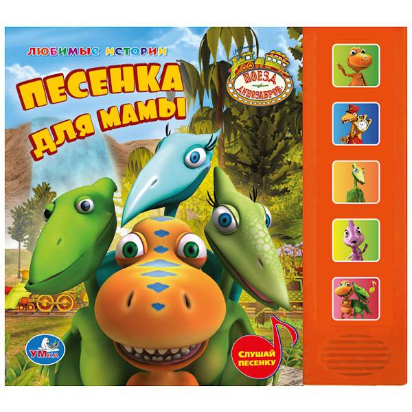 Умка Музыкальная книжка Поезд динозавров. Песенка для мамы