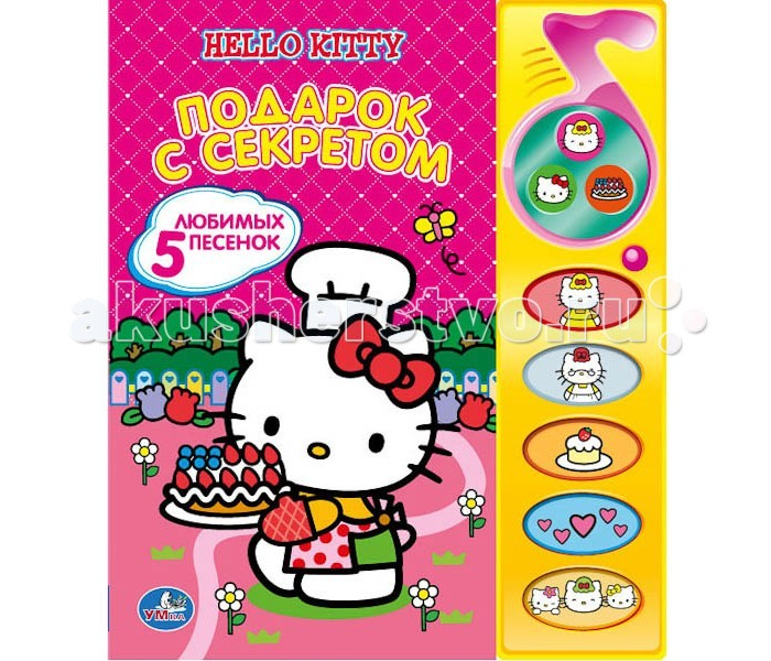 ���� ������ ����������� Hello Kitty. ������� � ��������
