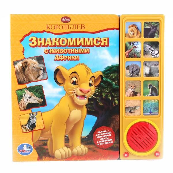 Умка Музыкальная книжка Король лев. Знакомимся с животными Африки