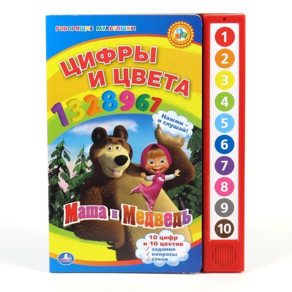 Развивающие книжки Умка Музыкальная книжка Маша и Медведь. Цифры и цвета