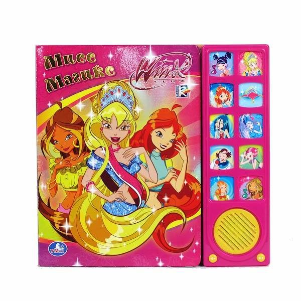 Умка Музыкальная книжка Winx. Мисс Магикс