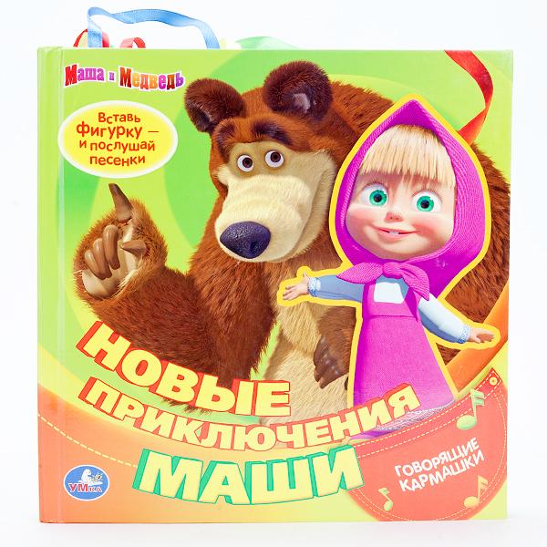 Умка Музыкальная книжка Маша и Медведь. Новые приключения Маши