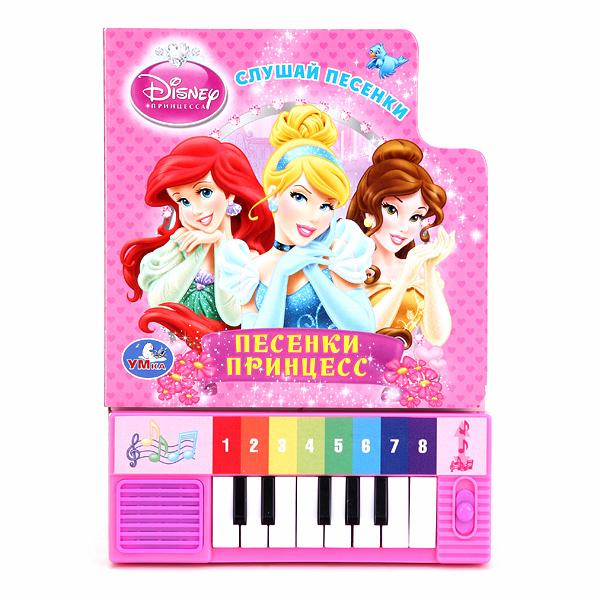 Книжки-игрушки Умка Книжка-пианино Принцессы. Песенки принцесс
