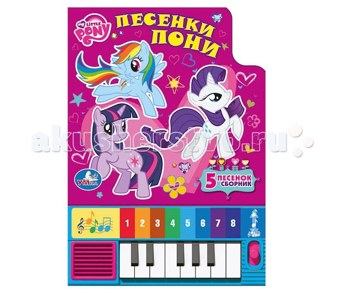 Книжки-игрушки Умка Книжка-пианино My little pony. Песенки пони
