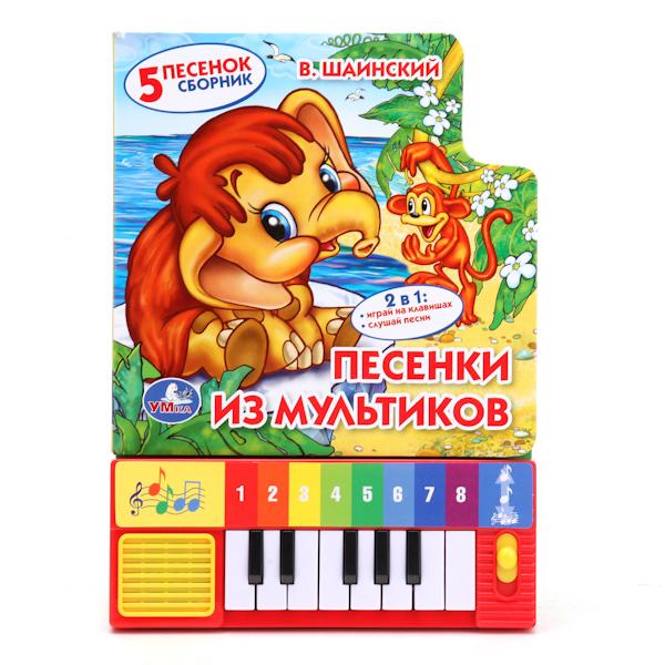 Книжки-игрушки Умка Книжка-пианино Песенки из мультиков