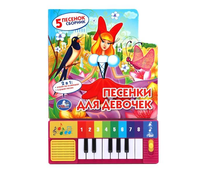 Книжки-игрушки Умка Книжка-пианино Песенки для девочек