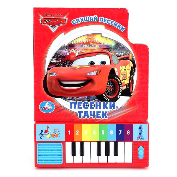Книжки-игрушки Умка Книжка-пианино Тачки. Песни тачек
