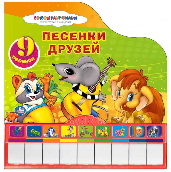 Книжки-игрушки Умка Книжка-пианино Песенки друзей