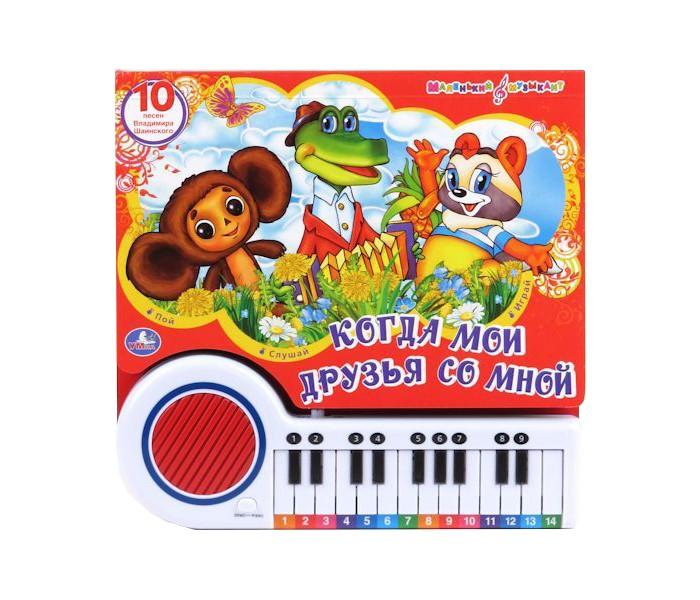 Книжки-игрушки Умка Книжка-пианино Когда мои друзья со мной